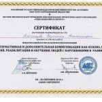 amchenceva-sertif2