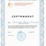 amchenceva-sertif4