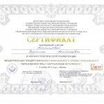amchenceva-sertif5