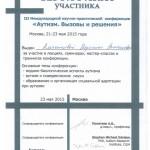 amchenceva-sertif8