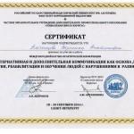 amchenceva-sertif9