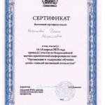 Kiseleva-sertif2