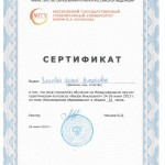 Kiseleva-sertif5