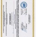 Kiseleva-sertif7