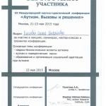 Kiseleva-sertif9