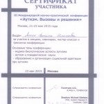 lemesh-sertif4
