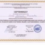 lemesh-sertif5