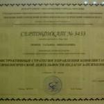 lemesh-sertif8