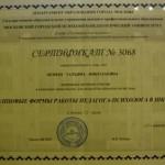 lemesh-sertif9