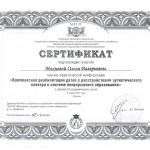 mahneva-sertif2