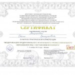 mahneva-sertif8