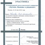 novikova-sertif1
