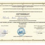 novikova-sertif4
