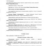 фиро 2014-3