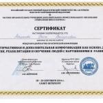 mahneva-sertif3