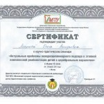 mahneva-sertif7