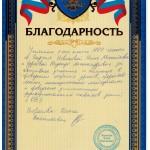 novikova-blagodar1