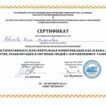 novikova-sertif2