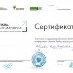 novikova-sertif3