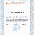 novikova-sertif6