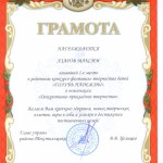грамота Азаров