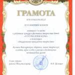 луговитин